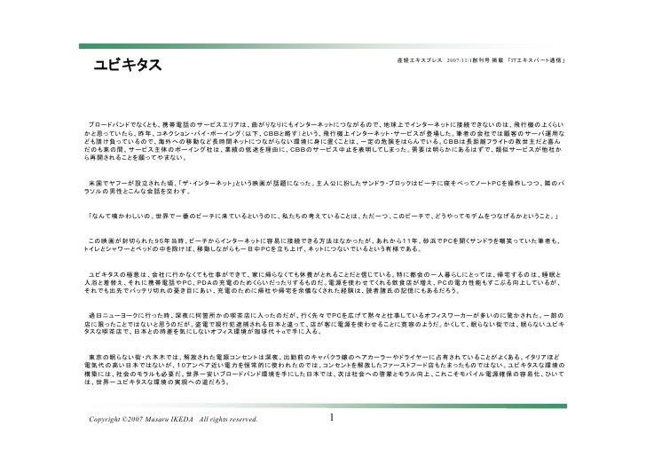 産経エキスプレス 2007/11/1創刊号 掲載 「ITエキスパート通信」  ユビキタス    ブロードバンドでなくとも、携帯電話のサービスエリアは、曲がりなりにもインターネットにつながるので、地球上でインターネットに接続できないのは、飛行機の...
