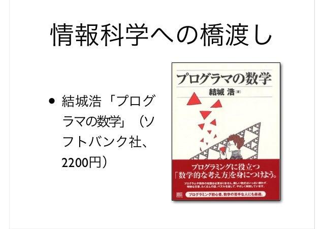 情報科学への橋渡し • 結城浩「プログ ラマの数学」(ソ フトバンク社、 2200円)