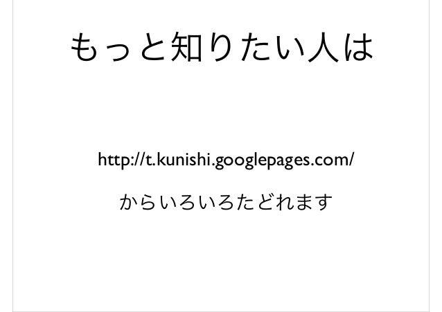 もっと知りたい人は http://t.kunishi.googlepages.com/  からいろいろたどれます