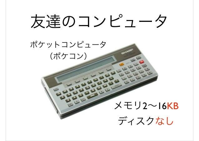友達のコンピュータ メモリ2~16KB ディスクなし ポケットコンピュータ (ポケコン)
