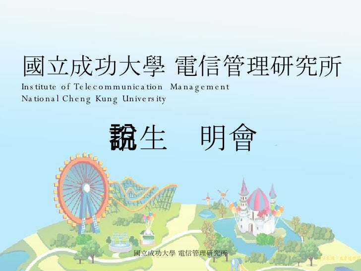 招生說明會 國立成功大學 電信管理研究所 Institute of Telecommunication  Management  National Cheng Kung University