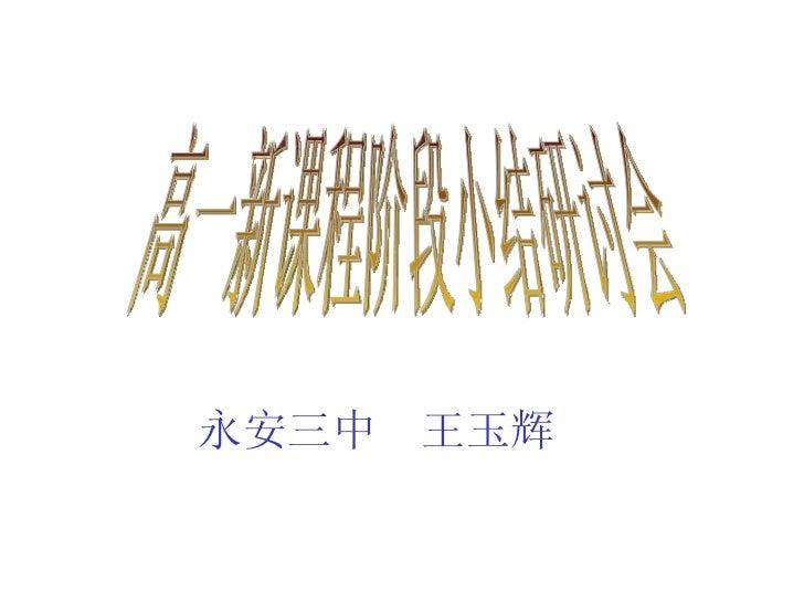 高一新课程阶段小结研讨会 永安三中  王玉辉