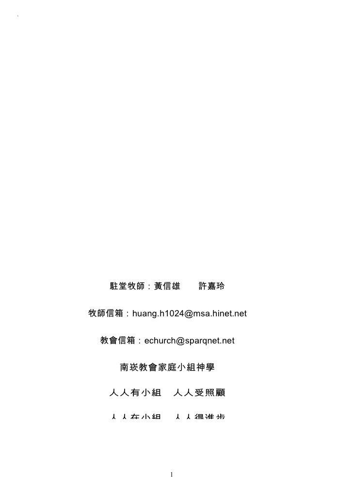 ﹪             駐堂牧師:黃信雄        許嘉玲       牧師信箱:huang.h1024@msa.hinet.net         教會信箱:echurch@sparqnet.net            南崁教會家庭...