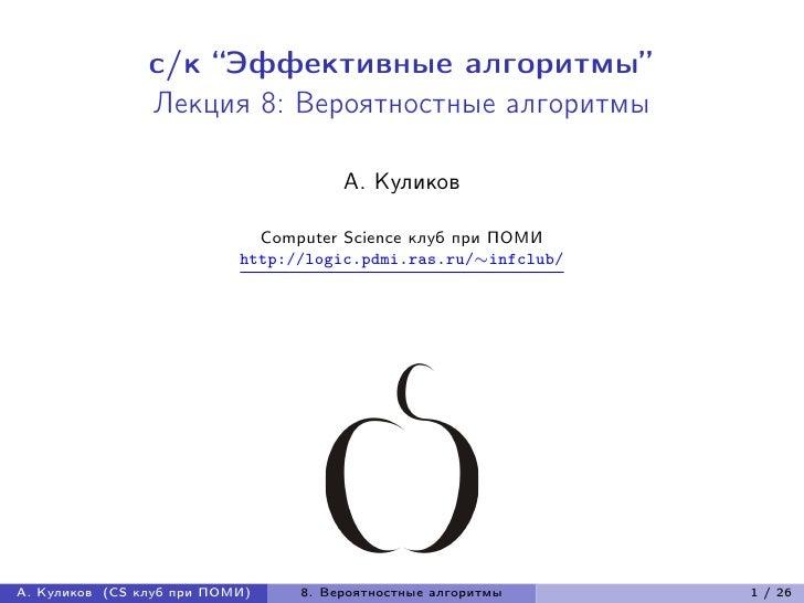 20071118 efficientalgorithms kulikov_lecture08