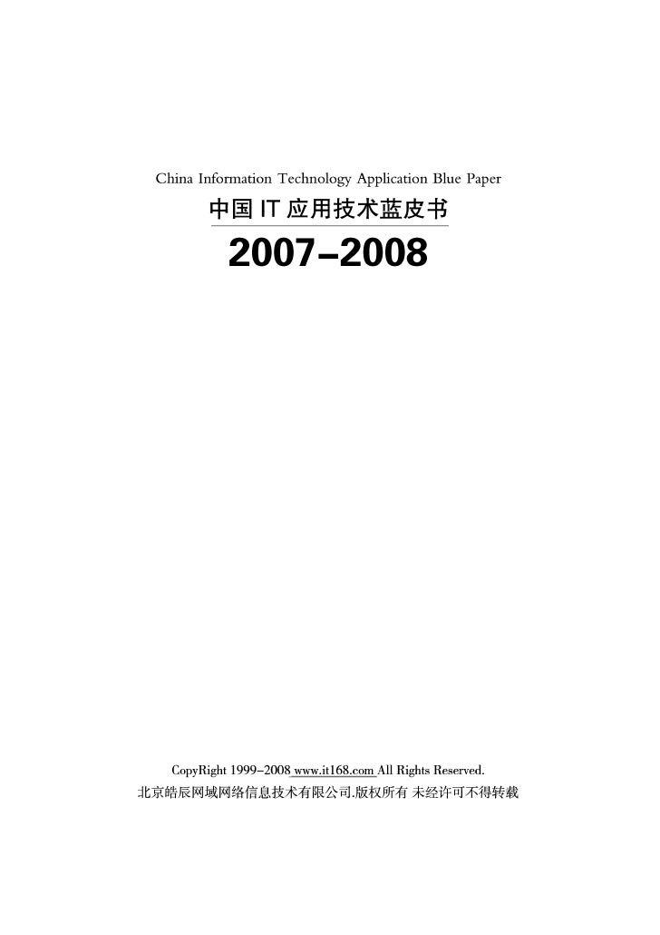 2007-2008中国IT应用技术蓝皮书