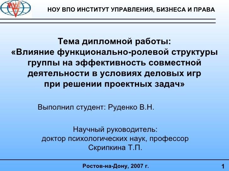 Влияние функционально ролевой структуры группы на эффективность совме  Тема дипломной работы Влияние функционально