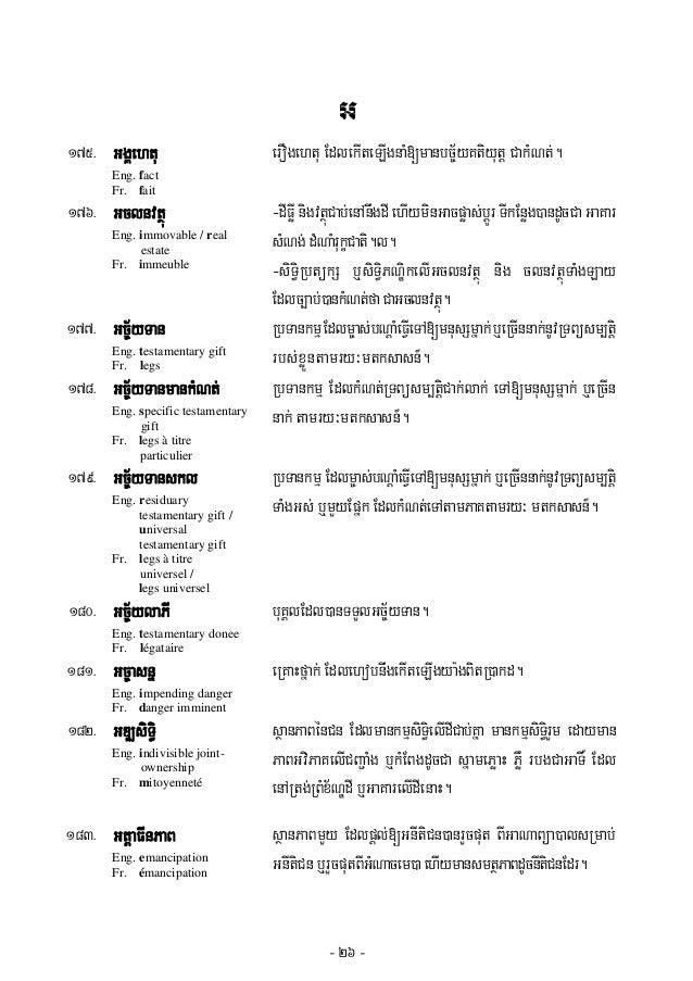 សន្ទានុក្រម រដ្ឋប្បវេណី 2007 annex of civil code