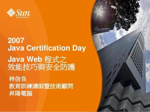 2007Java Certification DayJava Web 程式之效能技巧與安全防護林信良教育訓練講師暨技術顧問昇陽電腦                         1