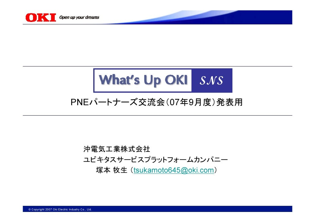 SNS                                                    What's Up OKI SNS                                PNEパートナーズ交流会(07年9月...