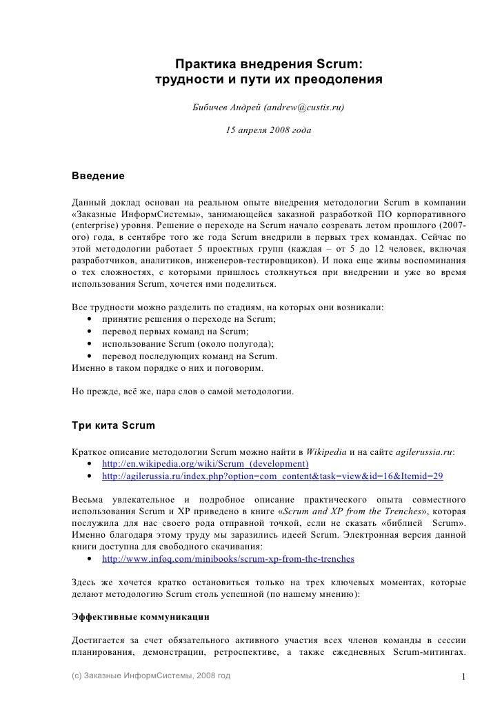 Практика внедрения Scrum:                   трудности и пути их преодоления                            Бибичев Андрей (and...