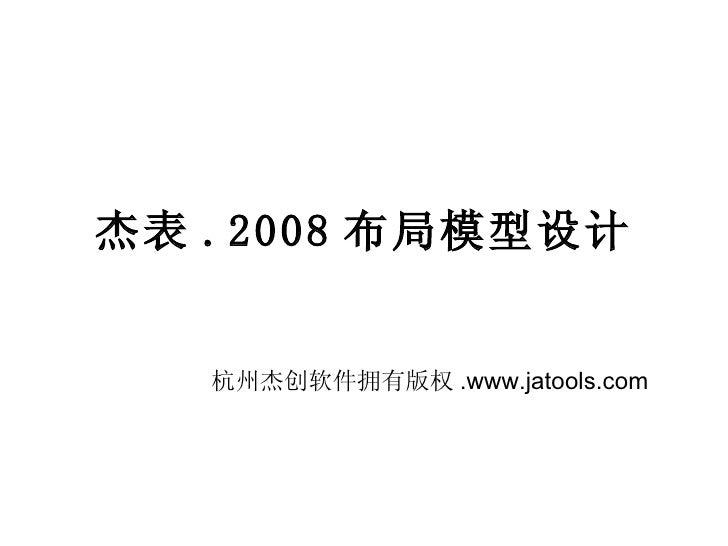 杰表 .2008 布局模型设计 杭州杰创软件拥有版权 .www.jatools.com