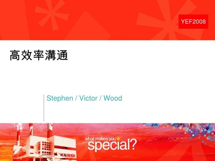 高效率溝通<br />Stephen / Victor / Wood<br />