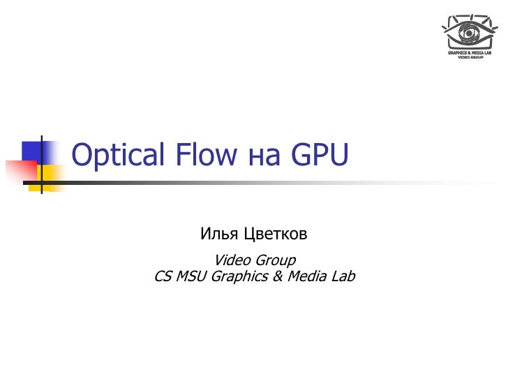 Optical Flow на GPU             Илья Цветков             Video Group      CS MSU Graphics & Media Lab