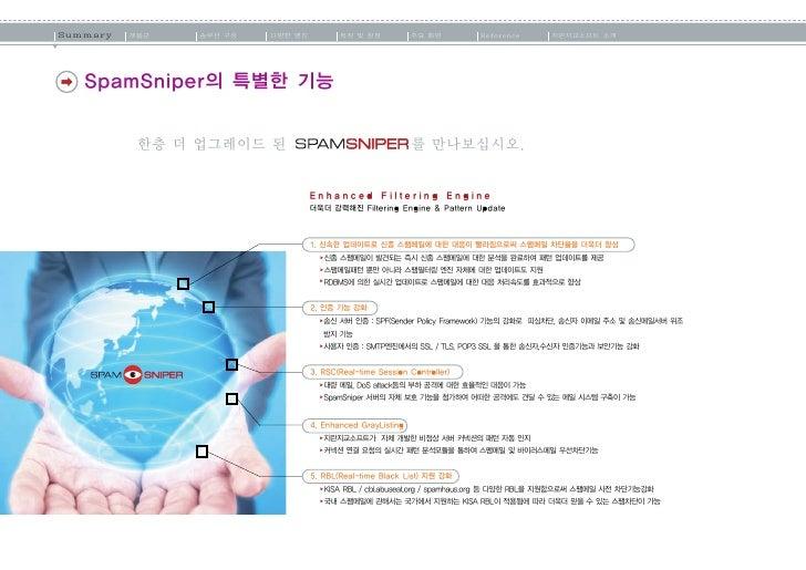 Summary      제품군           솔루션 구성       다양한 엔진       특징 및 장점     주요 화면        Reference     지란지교소프트 소개▼    �   SpamSniper의...