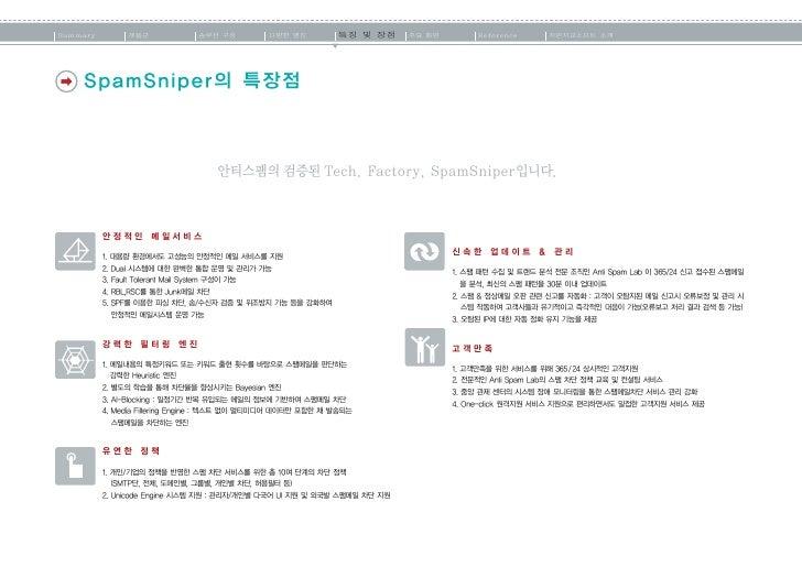 Summary        제품군          솔루션 구성           특징 및 장점      특징 및 장점        주요 화면           Reference      지란지교소프트 소개        ...
