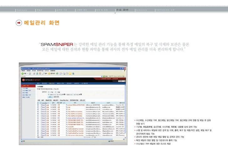 Summary    제품군      솔루션 구성      다양한 엔진   특징 및 장점   주요 화면   Reference   지란지교소프트 소개                                         ...