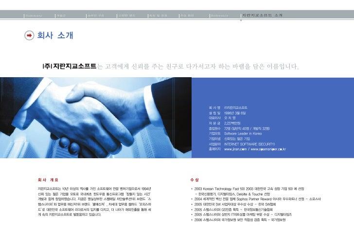 (2008) 스팸스나이퍼 제품소개서
