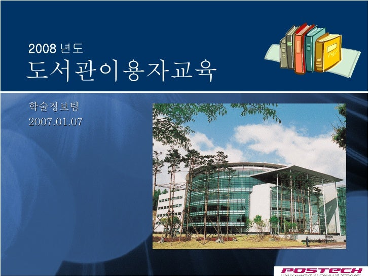 학술정보팀  2007.01.07 도서관이용자교육 2008 년도  POSTECH