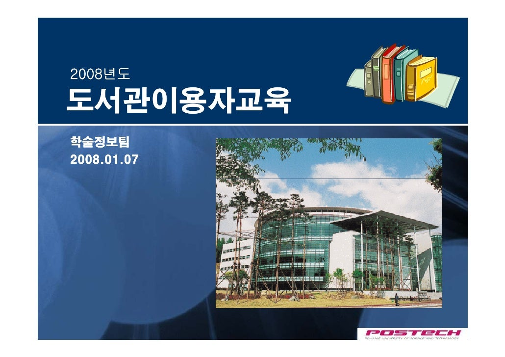 2008년도 2008년도  도서관이용자교육 학술정보팀 2008.01.07               POSTECH