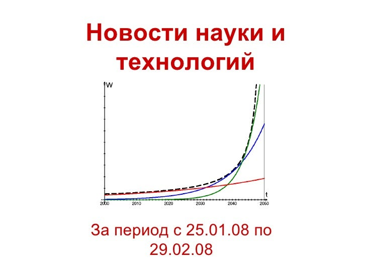 Новости науки и технологий За период с 2 5 . 01 .0 8  по 2 9 . 02 .08