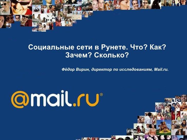 Социальные сети в Рунете. Что? Как? Зачем? Сколько? Фёдор Вирин, директор по исследованиям, Mail.ru.