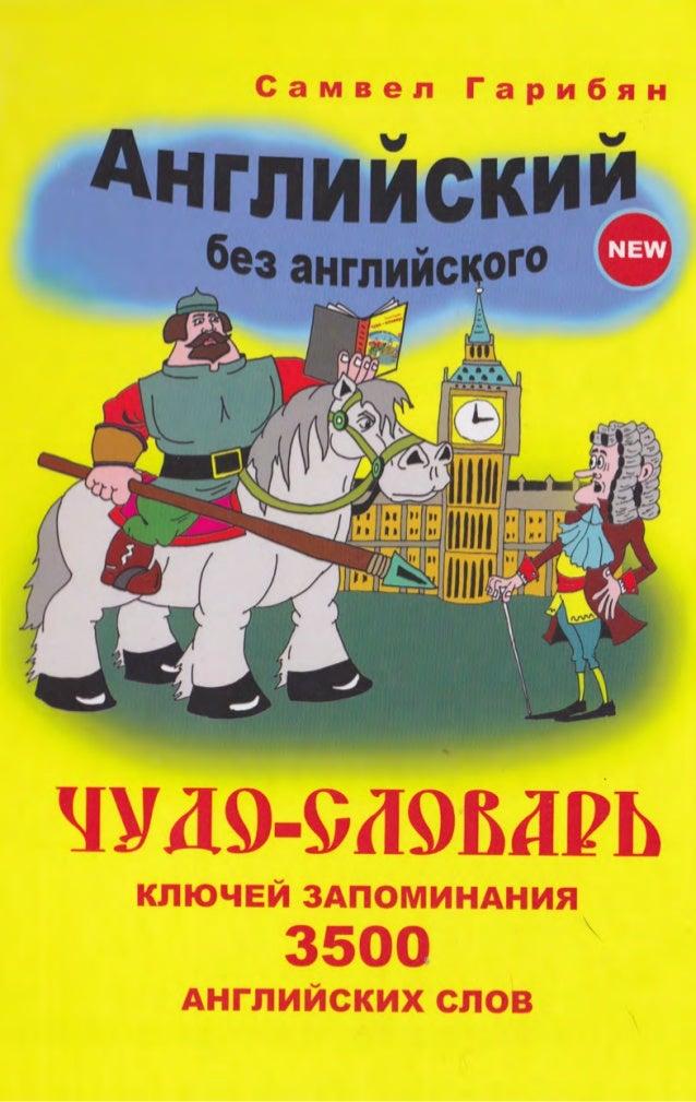 самвел гарибян   чудо-словарь самвела гарибяна. английский без английского - 2008