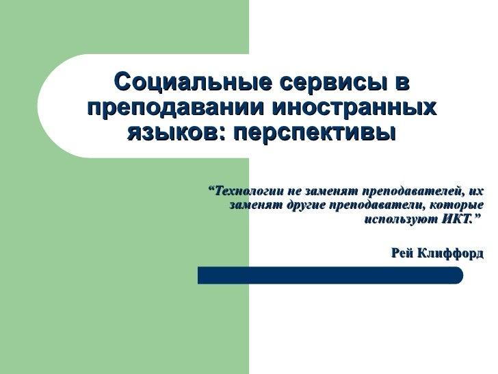 """Социальные сервисы в преподавании иностранных языков :  перспективы """" Технологии не заменят преподавателей, их заменят дру..."""