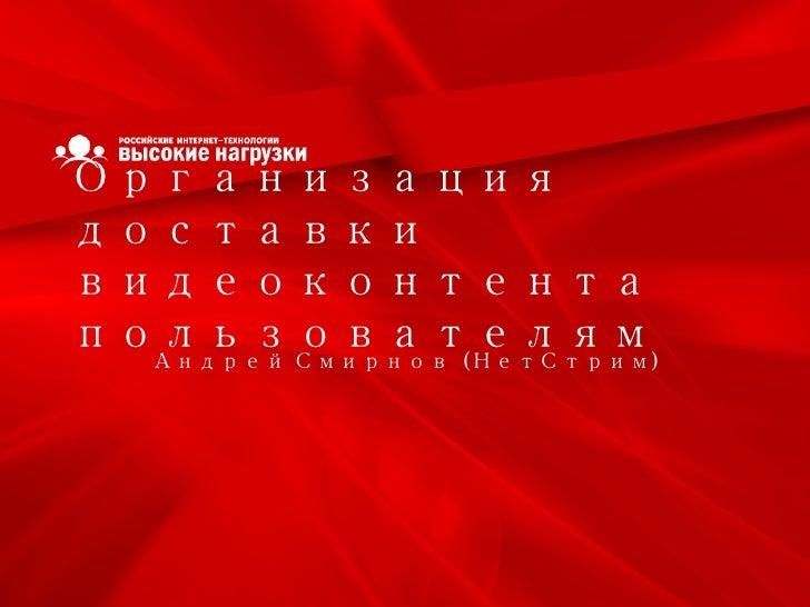 Организация доставки видеоконтента пользователям Андрей Смирнов  (НетСтрим)