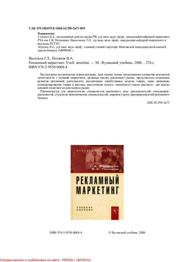 339.138(075.8) 65.290-2 73 19:., , . , .,. . ; ., . , .,;., . , .,« ».., .: . . — .: , 2008. - 276 .ISBN 978-5-9558-0068-4...