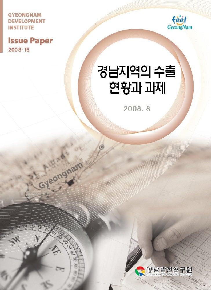 ※이슈분석(Issue Paper)은 지역현안이나 이슈를 발굴하여 그에 대한 문제제기와 상황진단을 통 해 정책적 방향을 제시하는 것으로서, 보다 심도있는 정책연구를 위한 선행연구의 성격을 가짐