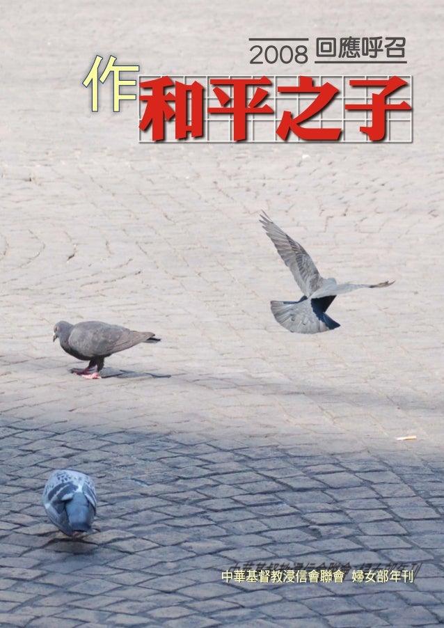 2008年刊