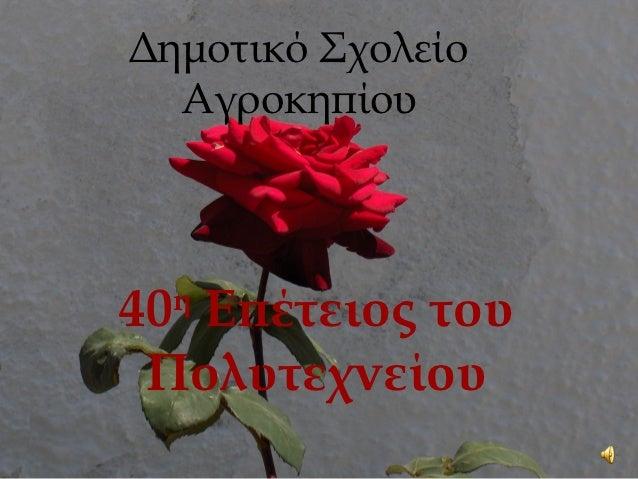 Δημοτικό Σχολείο  Αγροκηπίου40 Επέτειος του  η Πολυτεχνείου