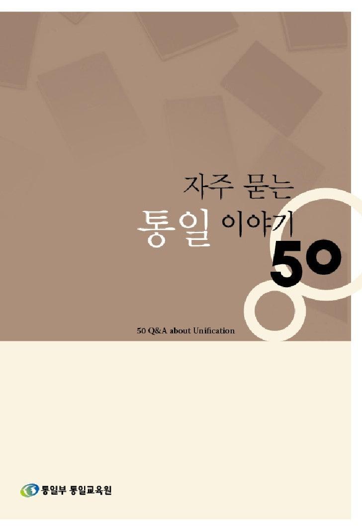 자주 묻는 통일 이야기  50 Q&A about Unification                            50