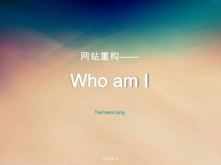 ——   WhoamI   TwinsenLiang         2008.08.12