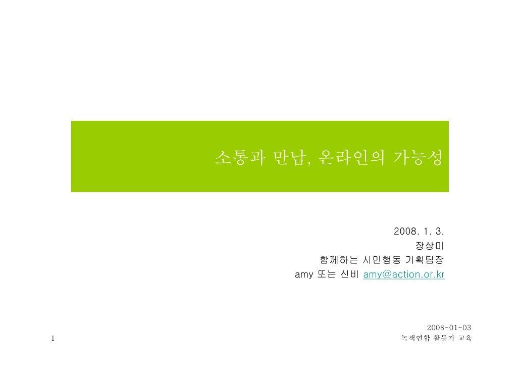 소통과 만남, 온라인의 가능성                           2008. 1. 3.                             장상미              함께하는 시민행동 기획팀장        ...