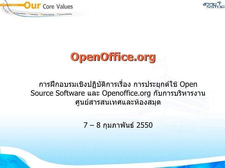 OpenOffice.org การฝึกอบรมเชิงปฏิบัติการเรื่อง การประยุกต์ใช้  Open Source Software  และ  Openoffice.org  กับการบริหารงานศู...