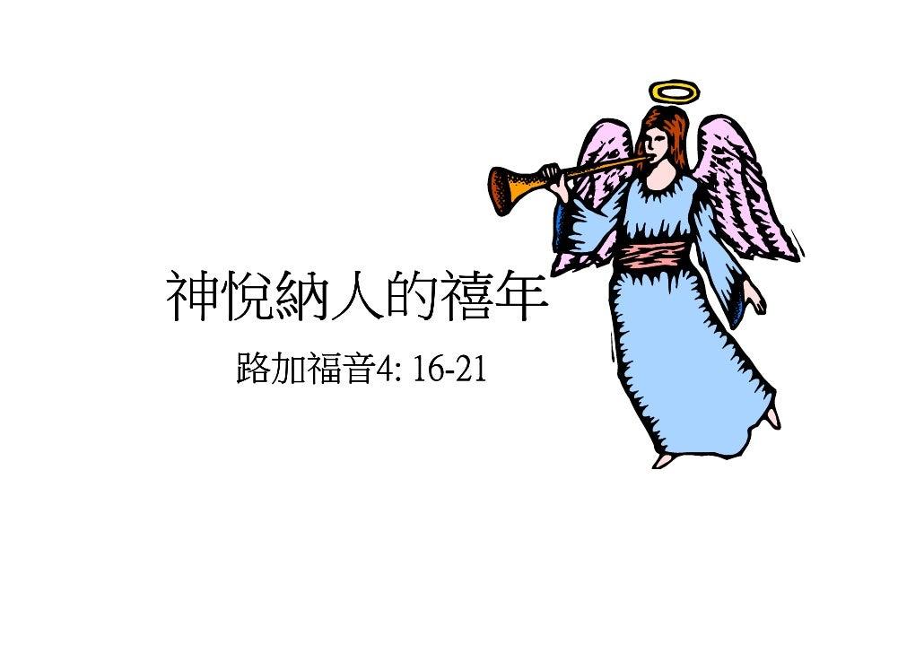 神悅納人的禧年  路加福音4: 16-  路加福音4: 16-21
