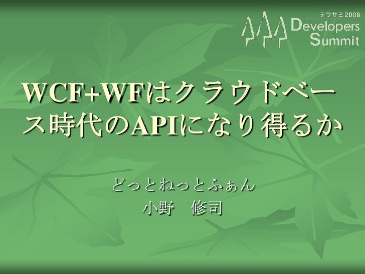 WCF+WFはクラウドベース時代のAPIになり得るか   どっとねっとふぁん     小野 修司