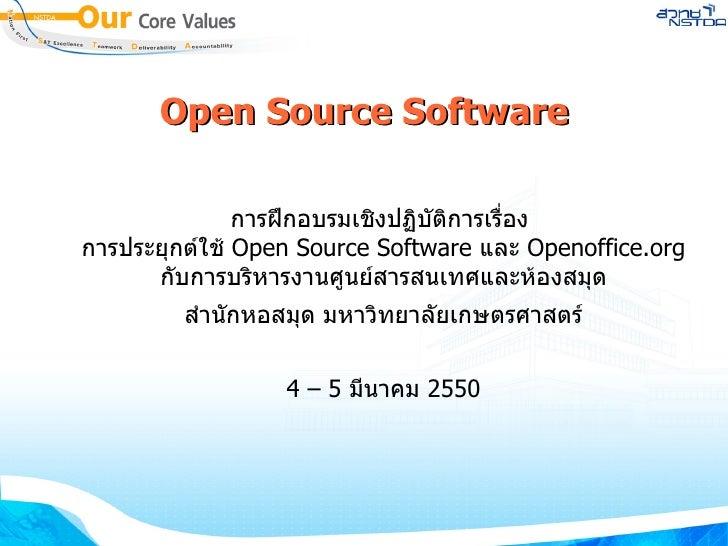 Open Source Software                  การฝึกอบรมเชิงปฏิบัติการเรื่อง การประยุกต์ใช้ Open Source Software และ Openoffice.or...
