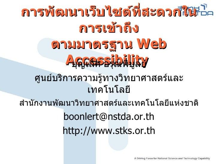การพัฒนาเว็บไซต์ที่สะดวกในการเข้าถึง  ตามมาตรฐาน  Web Accessibility  บุญเลิศ อรุณพิบูลย์ ศูนย์บริการ ความรู้ทางวิทย...