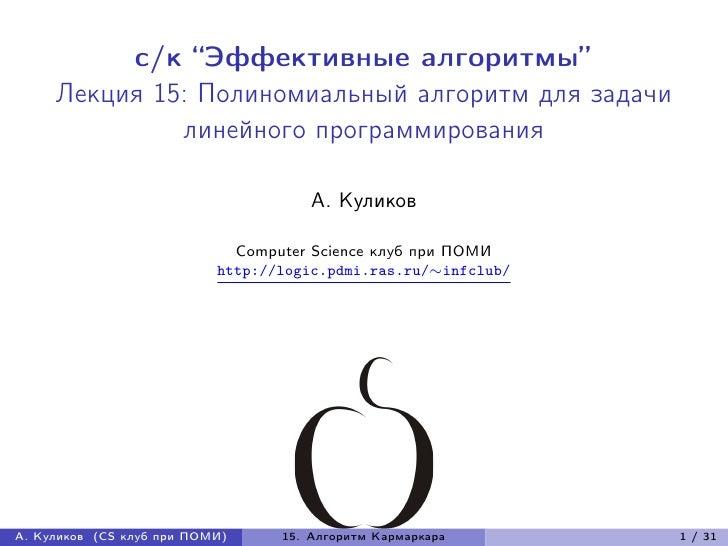 20080309 efficientalgorithms kulikov_lecture15
