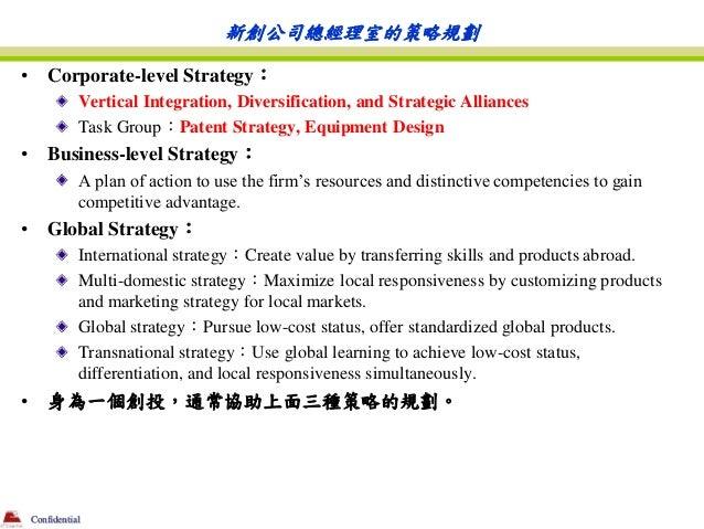 新創公司總經理室的策略規劃•       Corporate-level Strategy:               Vertical Integration, Diversification, and Strategic Alliance...