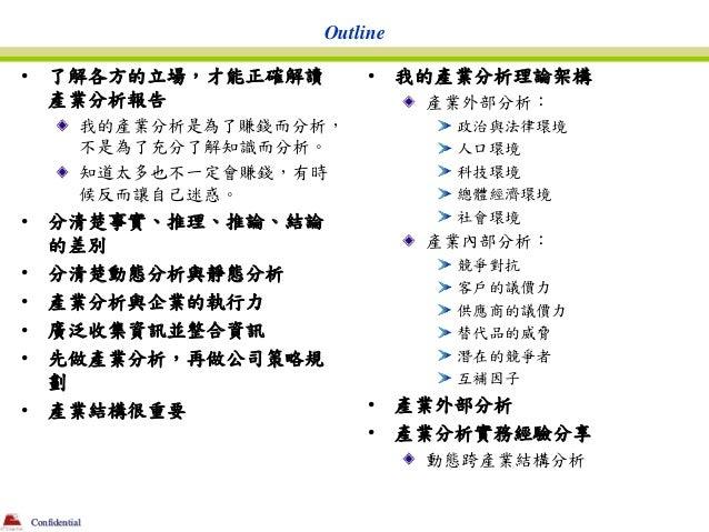 Outline•       了解各方的立場,才能正確解讀           •    我的產業分析理論架構        產業分析報告                         產業外部分析:               我的產業分析...