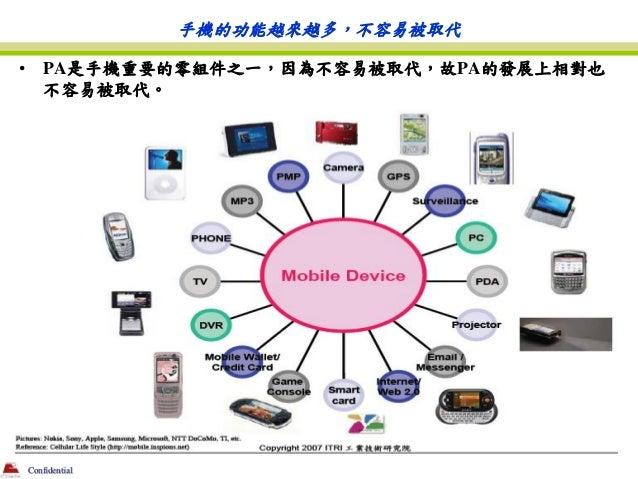 手機的功能越來越多,不容易被取代•       PA是手機重要的零組件之一,因為不容易被取代,故PA的發展上相對也        不容易被取代。    Confidential
