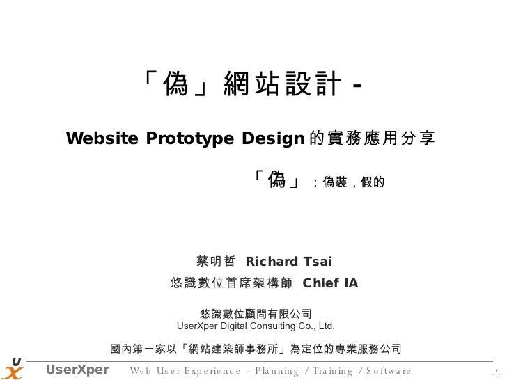 悠識數位顧問有限公司 UserXper Digital Consulting Co., Ltd. 國內第一家以「網站建築師事務所」為定位的專業服務公司 - - 「偽」網站設計 - Website Prototype Design 的實務應用分享...