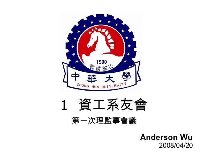 <ul><li>資工系友會 </li></ul><ul><li>第一次理監事會議 </li></ul>Anderson Wu 2008/04/20
