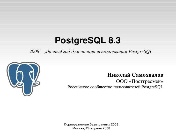 PostgreSQL8.3 2008–удачныйгоддляначалаиспользованияPostgreSQL                                          НиколайСам...