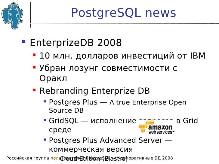 PostgreSQL news           EnterprizeDB 2008                      10 млн.долларов инвестиций от IBM                     ...