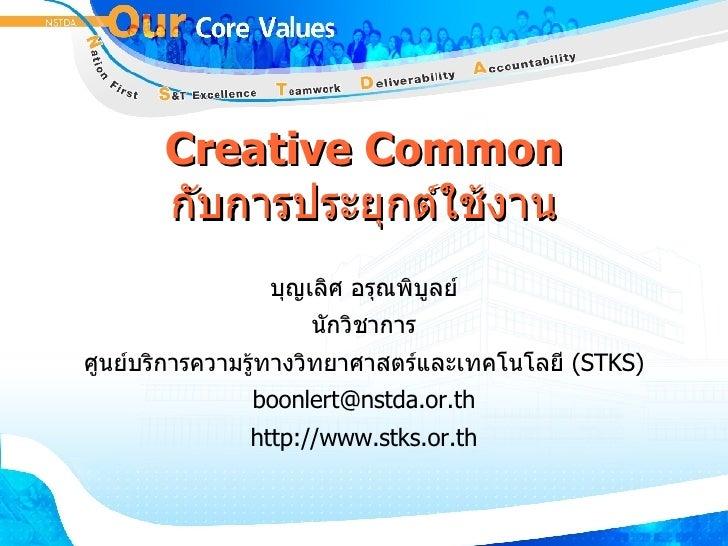 Creative Common กับการประยุกต์ใช้งาน บุญเลิศ อรุณพิบูลย์ นักวิชาการ ศูนย์บริการความรู้ทางวิทยาศาสตร์และเทคโนโลยี  (STKS) ...
