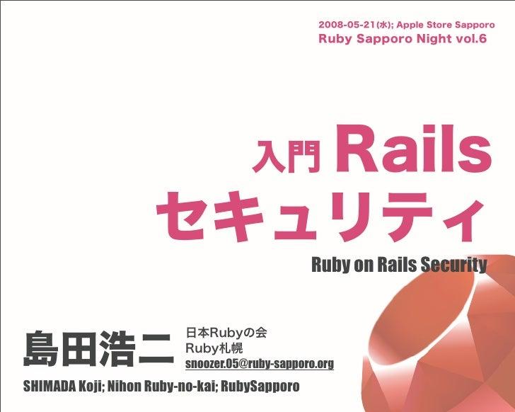 2008-05-21(水); Apple Store Sapporo                                                 Ruby Sapporo Night vol.6               ...